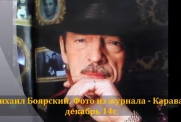 Михаил Боярский. Фото из журнала – Караван (Декабрь – 2014г.)