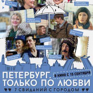 Михаил Боярский в фильме - «Петербург. Только по любви»