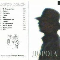 1994 Михаил Боярский – Дорога домой