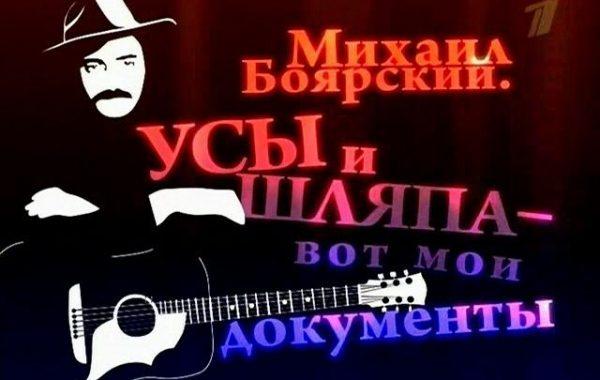"""""""Усы и шляпа – вот мои документы"""" (док. фильм)"""