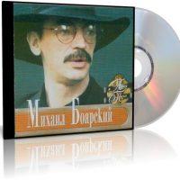 2001 Михаил Боярский – Актер и песня