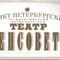 К НАМ ЕДЕТ… ЛЕНСОВЕТ!