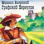 2003 Михаил Боярский – Графский переулок