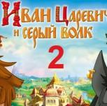 «Иван Царевич и Серый Волк 2» (2013)