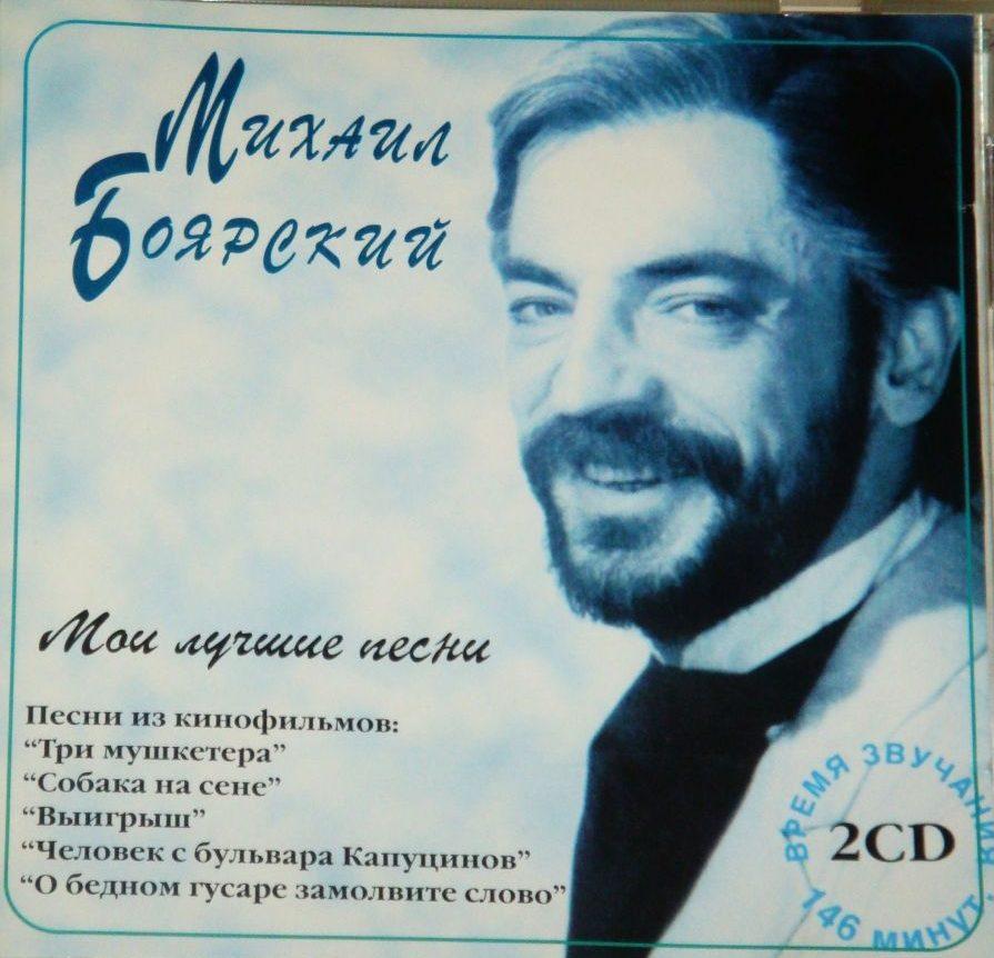 1995 Михаил Боярский – Мои лучшие песни