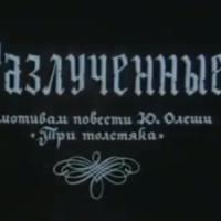 «Разлученные» (1980)