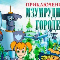«Приключения в Изумрудном городе: Серебряные туфельки» (ТВ, 1999)