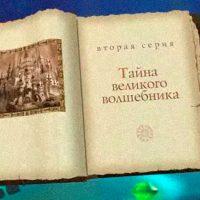 «Приключения в Изумрудном городе: Тайна великого волшебника» (ТВ, 1999)
